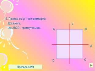 12. Прямые k и р – оси симметрии. Докажите, что ABCD - прямоугольник. k р А