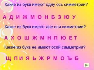 Какие из букв имеют одну ось симметрии? Какие из букв имеют две оси симметрии