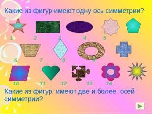 Какие из фигур имеют одну ось симметрии? Какие из фигур имеют две и более осе