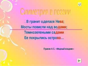 Пушкин А.С. «Медный всадник» …В гранит оделася Нева; Мосты повисли над водами