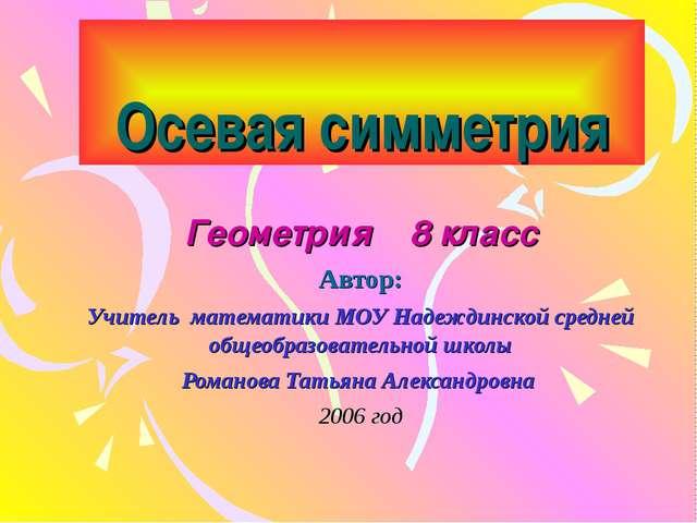 Осевая симметрия Геометрия 8 класс Автор: Учитель математики МОУ Надеждинской...
