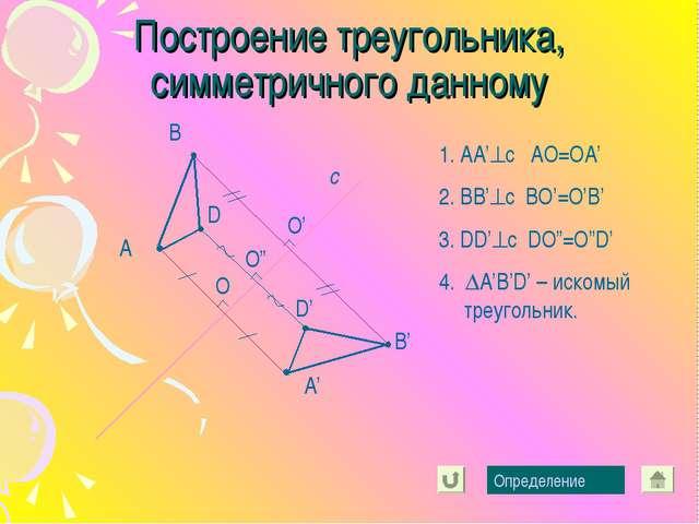 Построение треугольника, симметричного данному А с А' В В' D D' Определение 1...