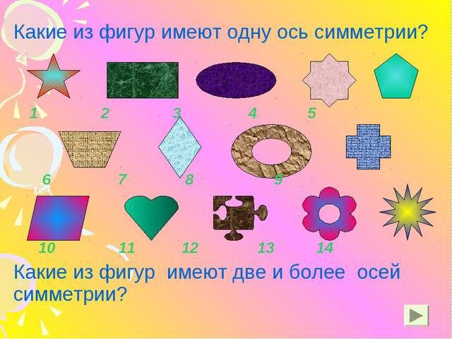 Какие из фигур имеют одну ось симметрии? Какие из фигур имеют две и более осе...