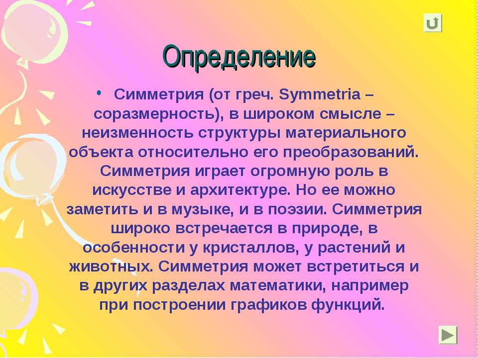 Определение Симметрия (от греч. Symmetria – соразмерность), в широком смысле...