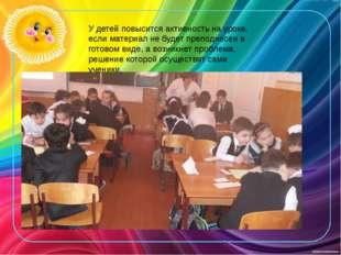 У детей повысится активность на уроке, если материал не будет преподнесен в г