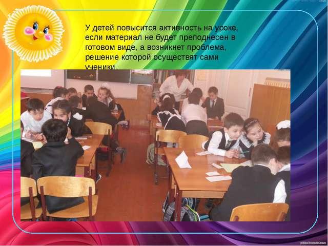 У детей повысится активность на уроке, если материал не будет преподнесен в г...