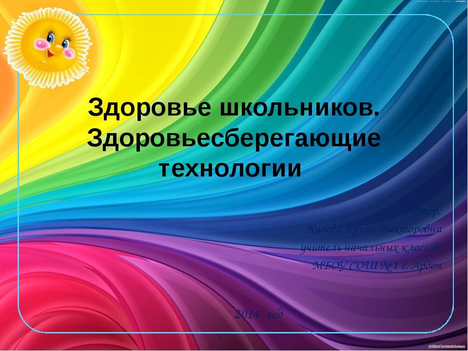 Здоровье школьников. Здоровьесберегающие технологии Автор: Кцоева Ирина Викто...