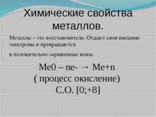 Химические свойства металлов. Металлы – это восстановители. Отдают свои внешн