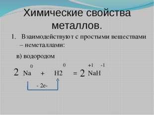 Химические свойства металлов. 1. Взаимодействуют с простыми веществами – неме