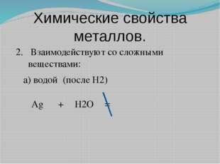 Химические свойства металлов. 2. Взаимодействуют со сложными веществами: а) в
