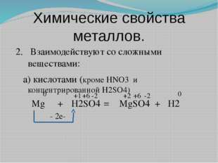Химические свойства металлов. 2. Взаимодействуют со сложными веществами: а) к