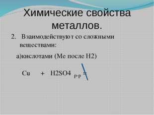 Химические свойства металлов. 2. Взаимодействуют со сложными веществами: а)ки