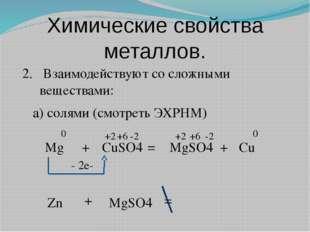 Химические свойства металлов. 2. Взаимодействуют со сложными веществами: а) с
