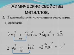 Химические свойства металлов. 2. Взаимодействуют со сложными веществами: а) о