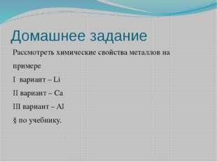 Домашнее задание Рассмотреть химические свойства металлов на примере I вариан