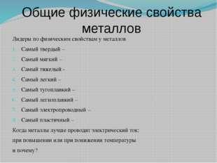 Общие физические свойства металлов Лидеры по физическим свойствам у металлов