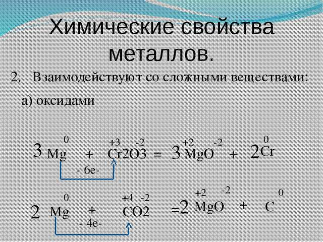 Химические свойства металлов. 2. Взаимодействуют со сложными веществами: а) о...