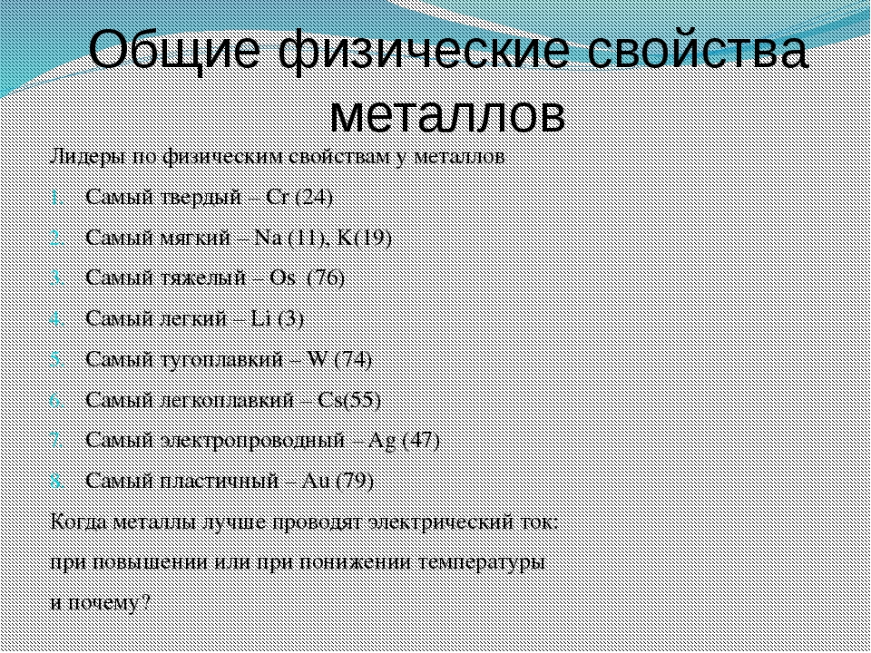Общие физические свойства металлов Лидеры по физическим свойствам у металлов...