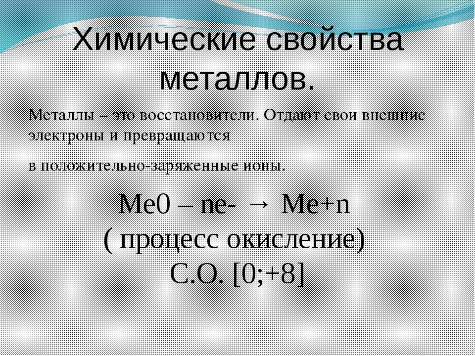 Химические свойства металлов. Металлы – это восстановители. Отдают свои внешн...