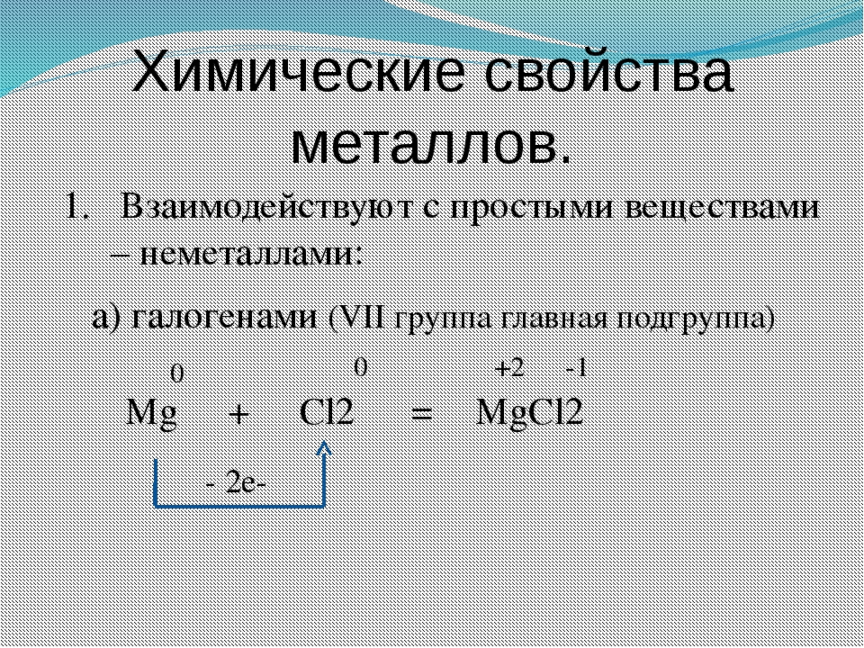 Химические свойства металлов. 1. Взаимодействуют с простыми веществами – неме...