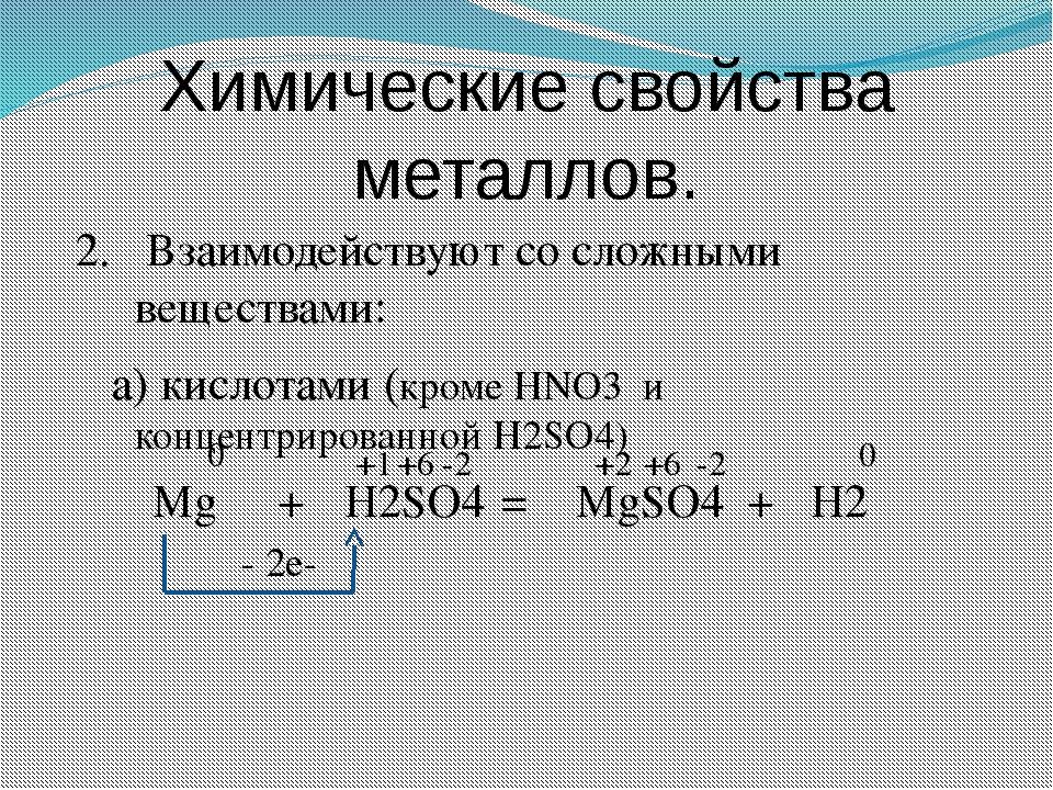 Химические свойства металлов. 2. Взаимодействуют со сложными веществами: а) к...