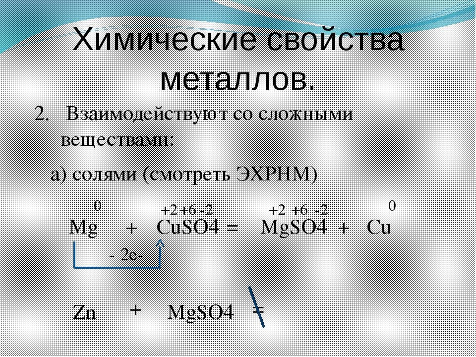 Химические свойства металлов. 2. Взаимодействуют со сложными веществами: а) с...