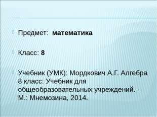 Предмет: математика Класс: 8 Учебник (УМК): Мордкович А.Г. Алгебра 8 класс: У