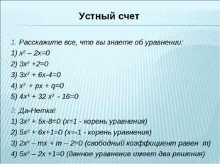1. Расскажите все, что вы знаете об уравнении: 1) x2 – 2x=0 2) 3x2 +2=0 3) 3x