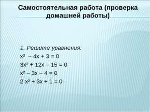 Самостоятельная работа (проверка домашней работы) 1. Решите уравнения: x² – 4