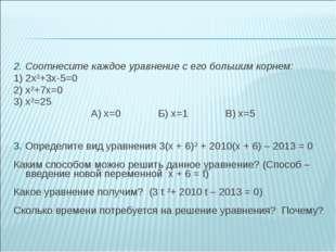 2. Соотнесите каждое уравнение с его большим корнем: 1) 2х²+3х-5=0 2) х²+7х=0