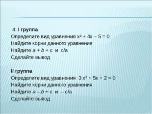 4. I группа  Определите вид уравнения x² + 4x – 5 = 0 Найдите корни данного