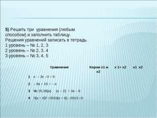 5) Решить три уравнения (любым способом) и заполнить таблицу. Решения уравнен