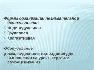 Формы организации познавательной деятельности: Индивидуальная Групповая Колле
