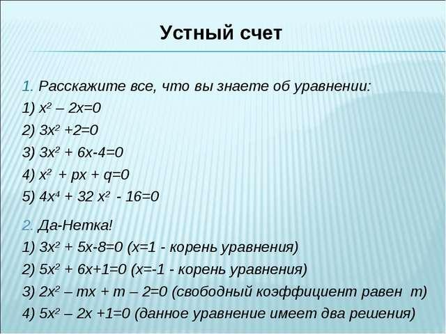 1. Расскажите все, что вы знаете об уравнении: 1) x2 – 2x=0 2) 3x2 +2=0 3) 3x...