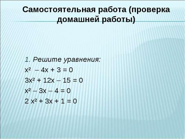 Самостоятельная работа (проверка домашней работы) 1. Решите уравнения: x² – 4...