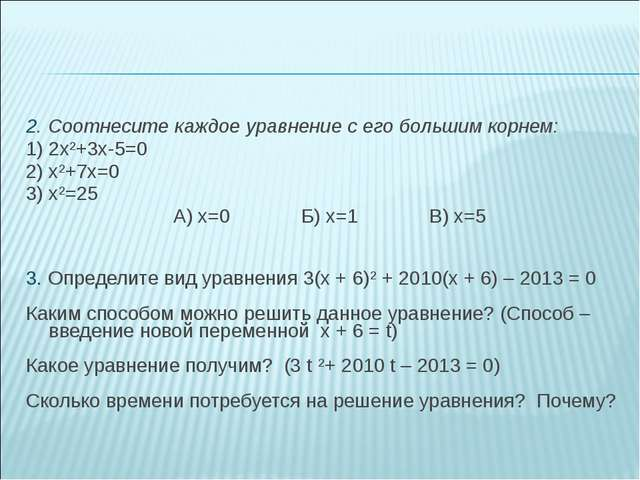 2. Соотнесите каждое уравнение с его большим корнем: 1) 2х²+3х-5=0 2) х²+7х=0...