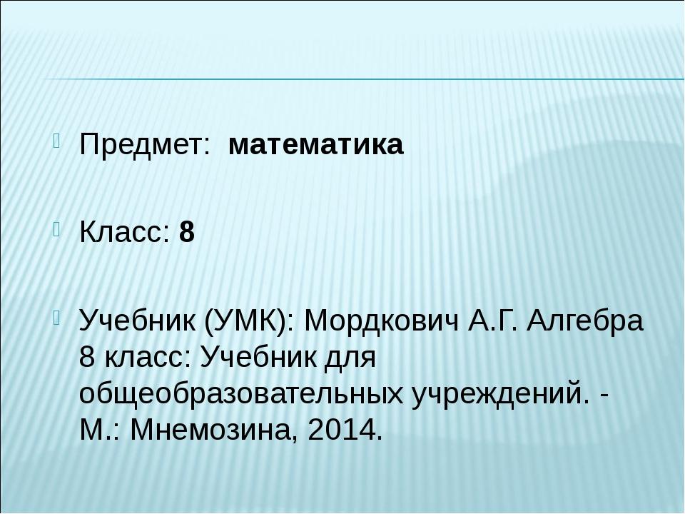 Предмет: математика Класс: 8 Учебник (УМК): Мордкович А.Г. Алгебра 8 класс: У...