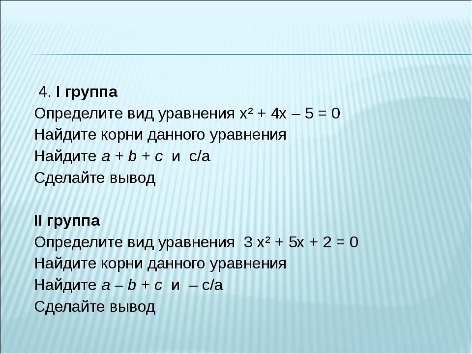 4. I группа  Определите вид уравнения x² + 4x – 5 = 0 Найдите корни данного...