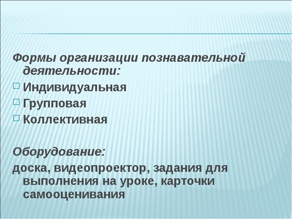 Формы организации познавательной деятельности: Индивидуальная Групповая Колле...