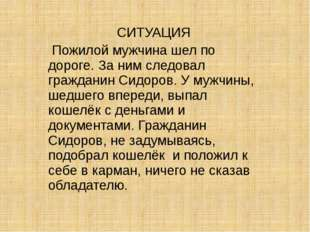 СИТУАЦИЯ Пожилой мужчина шел по дороге. За ним следовал гражданин Сидоров. У