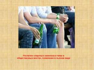 Распитие спиртных напитков и пива в общественных местах, появление в пьяном в