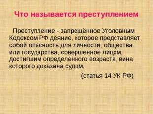 Что называется преступлением Преступление- запрещённое Уголовным Кодексом РФ