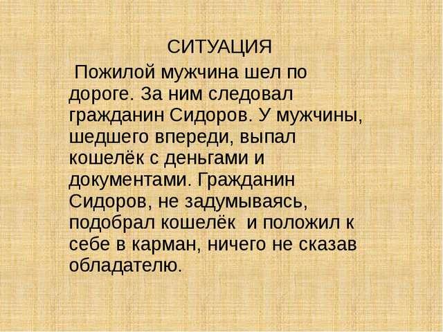 СИТУАЦИЯ Пожилой мужчина шел по дороге. За ним следовал гражданин Сидоров. У...