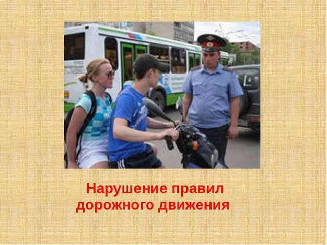 Нарушение правил дорожного движения