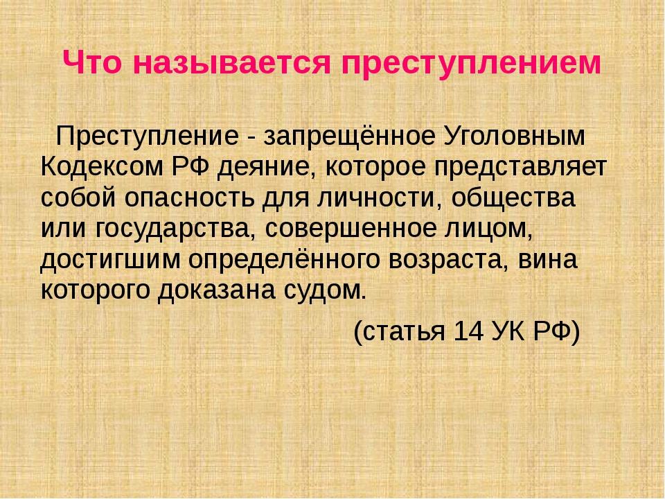 Что называется преступлением Преступление- запрещённое Уголовным Кодексом РФ...