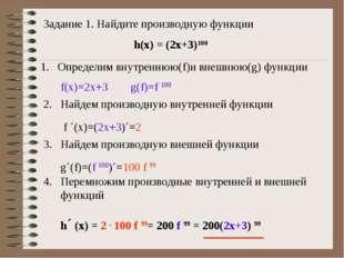 Задание 1. Найдите производную функции h(x) = (2x+3)100 Определим внутреннюю(