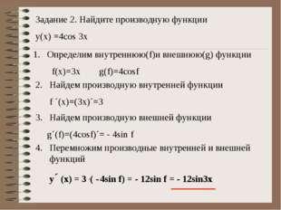 Задание 2. Найдите производную функции y(x) =4cos 3x