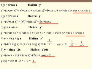 1)y = x•cos x Найти у´ y´=(x•cos x)´= x´•cos x + x•(cos x)´=1•cos x + x•(-sin