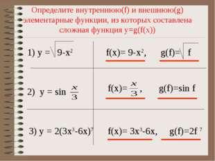 Определите внутреннюю(f) и внешнюю(g) элементарные функции, из которых соста