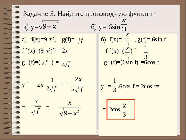 Задание 3. Найдите производную функции a) y= б) у= 6sin